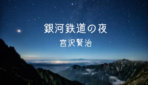 【本】銀河鉄道の夜(宮沢賢治)のあらすじ(ネタバレ)