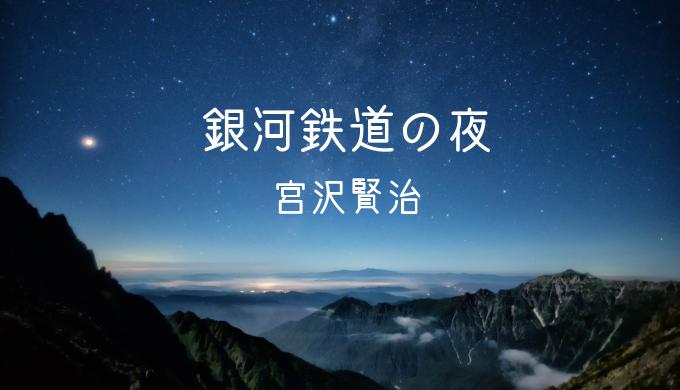 夜 あらすじ 銀河 鉄道 の 宮沢賢治『銀河鉄道の夜』あらすじ|ほんとうの幸いのために、生きて死ぬ。