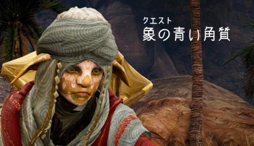 【黒い砂漠PC】象の青い角質