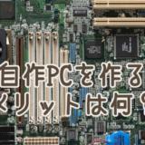 自作PCのメリットは何?
